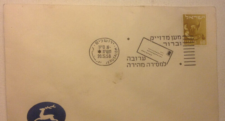 EL AL ISRAEL AIRLINES – Rare Envelope With An El Al Stamp
